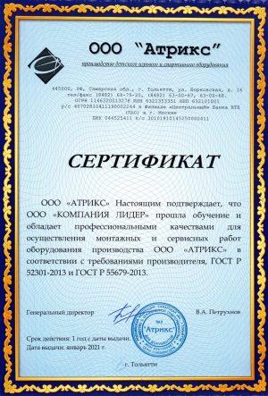 Сертификат монтаж